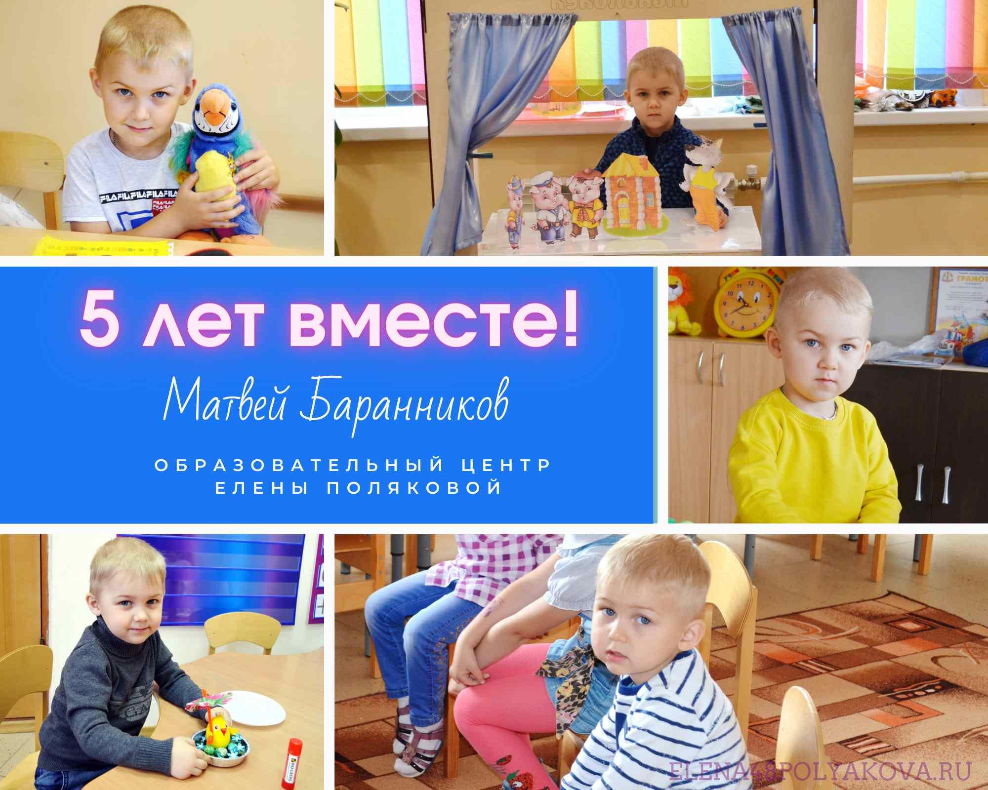 Матвей Баранников: 5 лет вместе!