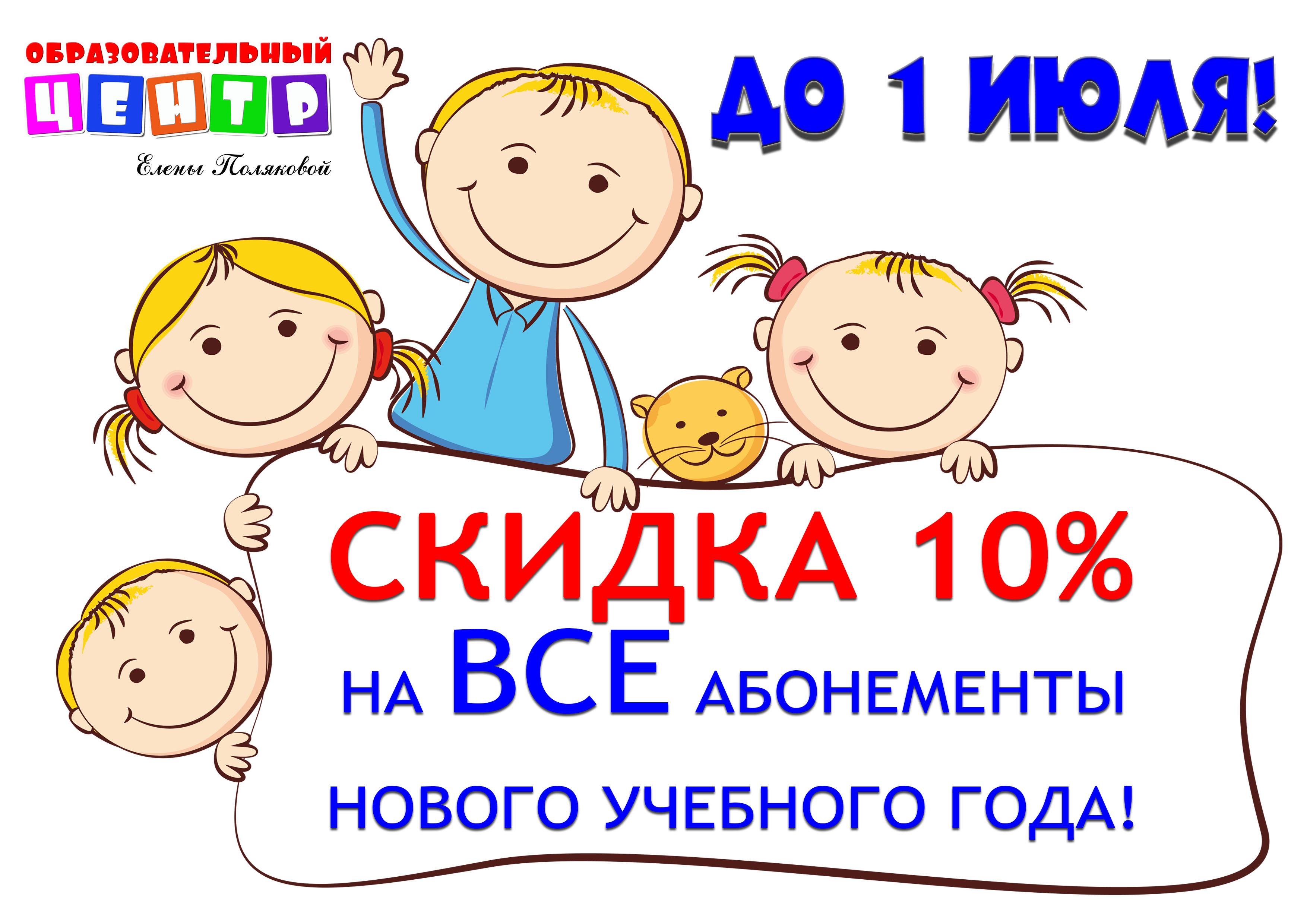 10% на любые абонементы нового учебного года!