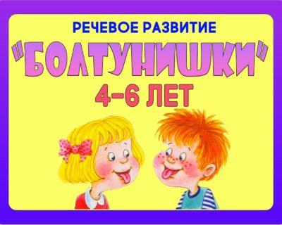 """БОЛТУНИШКИ"""