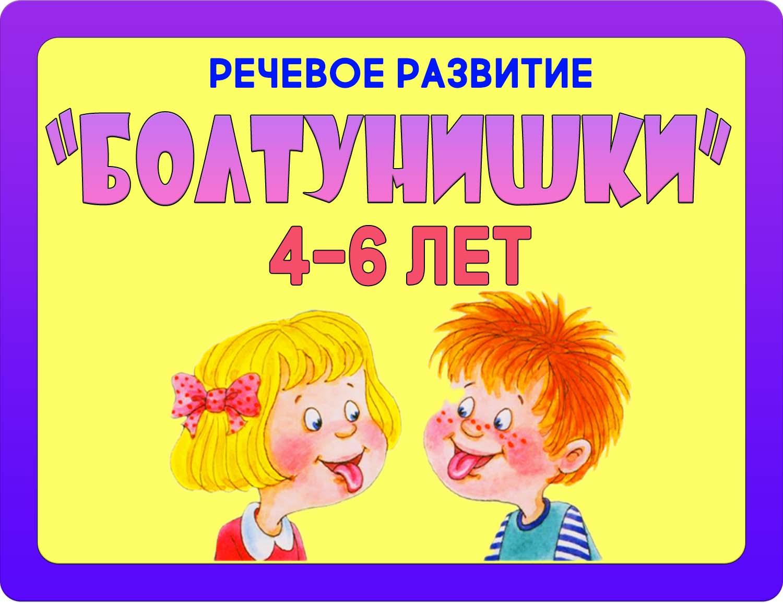 Boltunishki-1