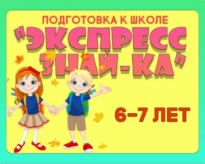 """ЭКСПРЕСС- ЗНАЙ-КА"""
