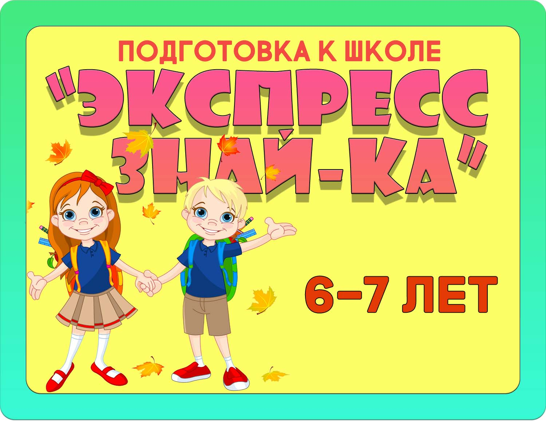 Express-Znayka