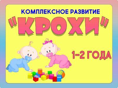 КРОХИ  1-2 года