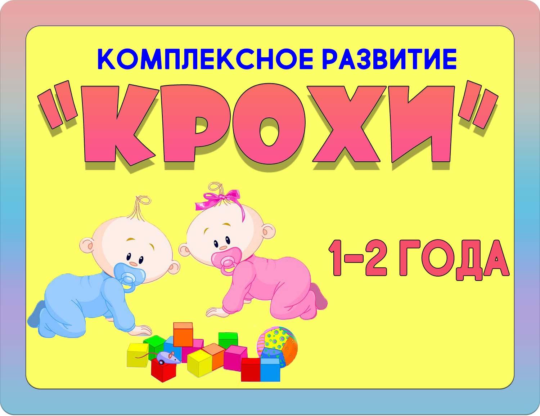 Krohi-1