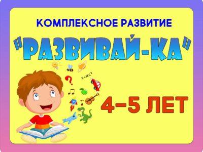 """""""РАЗВИВАЙ-КА"""" 4-5 лет"""