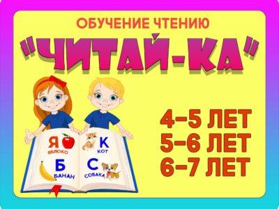 """""""ЧИТАЙ-КА""""  4-5-6 лет"""