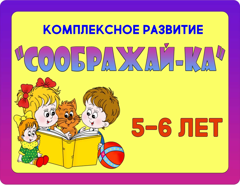 Soobrazhayka