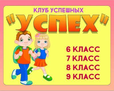 """""""УСПЕХ""""- клуб для школьников"""
