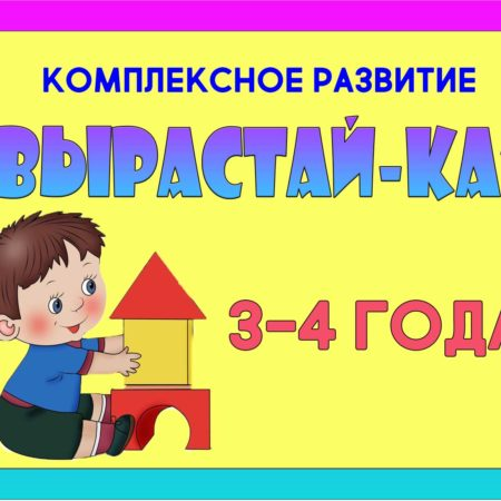 """""""ВЫРАСТАЙ-КА"""" 3-4 года"""