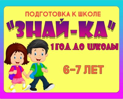 """ЗНАЙ-КА-1"" 6-7 лет"