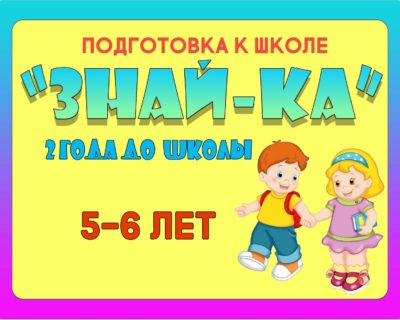 """ЗНАЙ-КА-2"" 5-6 лет"