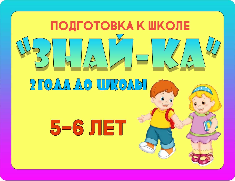 Znayka2