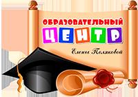 Образовательный Центр Елены Поляковой